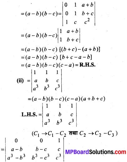 MP Board Class 12th Maths Book Solutions Chapter 4 सारणिक Ex 4.2 18