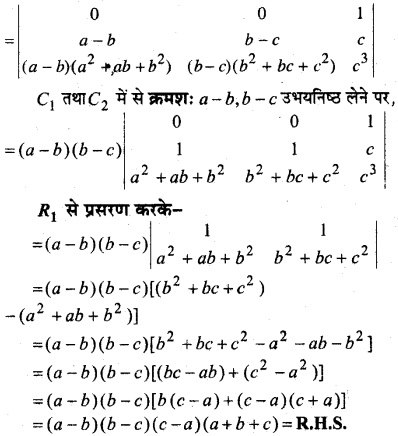 MP Board Class 12th Maths Book Solutions Chapter 4 सारणिक Ex 4.2 19