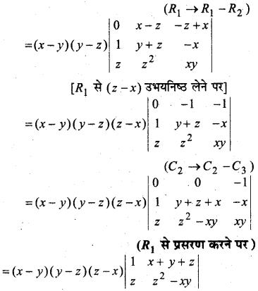 MP Board Class 12th Maths Book Solutions Chapter 4 सारणिक Ex 4.2 21