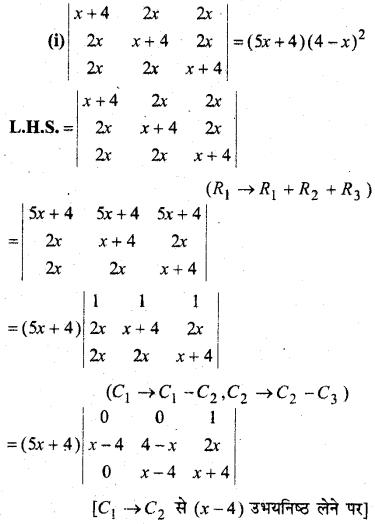 MP Board Class 12th Maths Book Solutions Chapter 4 सारणिक Ex 4.2 23