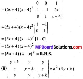 MP Board Class 12th Maths Book Solutions Chapter 4 सारणिक Ex 4.2 24