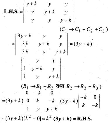 MP Board Class 12th Maths Book Solutions Chapter 4 सारणिक Ex 4.2 25