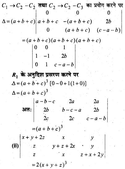 MP Board Class 12th Maths Book Solutions Chapter 4 सारणिक Ex 4.2 28