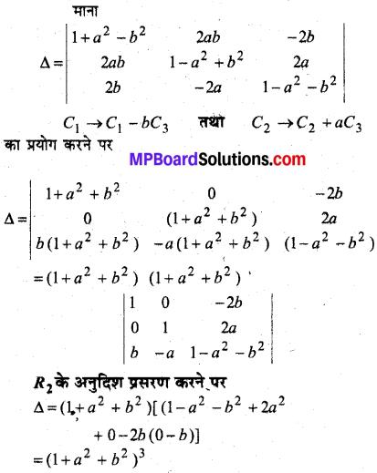 MP Board Class 12th Maths Book Solutions Chapter 4 सारणिक Ex 4.2 35