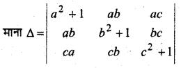 MP Board Class 12th Maths Book Solutions Chapter 4 सारणिक Ex 4.2 38