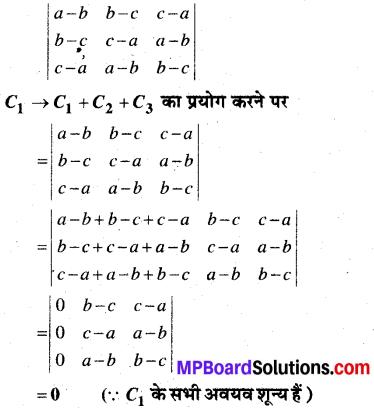 MP Board Class 12th Maths Book Solutions Chapter 4 सारणिक Ex 4.2 4