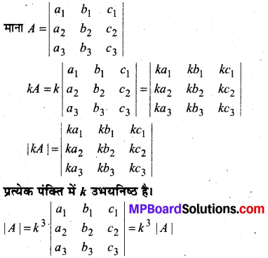 MP Board Class 12th Maths Book Solutions Chapter 4 सारणिक Ex 4.2 40