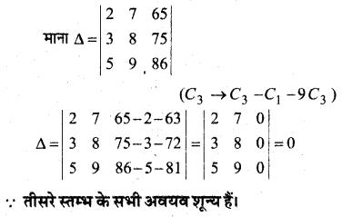 MP Board Class 12th Maths Book Solutions Chapter 4 सारणिक Ex 4.2 6