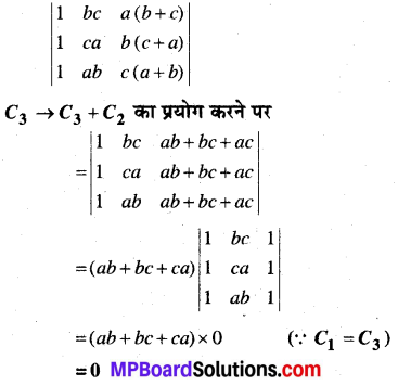 MP Board Class 12th Maths Book Solutions Chapter 4 सारणिक Ex 4.2 8