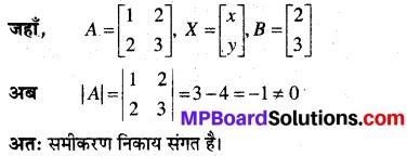 MP Board Class 12th Maths Book Solutions Chapter 4 सारणिक Ex 4.6 1
