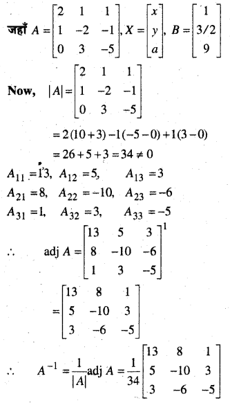 MP Board Class 12th Maths Book Solutions Chapter 4 सारणिक Ex 4.6 17