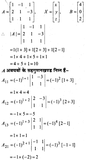 MP Board Class 12th Maths Book Solutions Chapter 4 सारणिक Ex 4.6 20