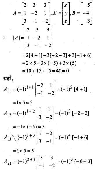 MP Board Class 12th Maths Book Solutions Chapter 4 सारणिक Ex 4.6 23