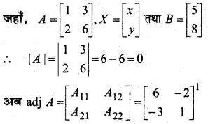 MP Board Class 12th Maths Book Solutions Chapter 4 सारणिक Ex 4.6 3