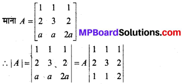 MP Board Class 12th Maths Book Solutions Chapter 4 सारणिक Ex 4.6 5