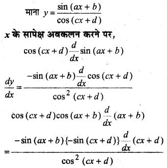 MP Board Class 12th Maths Book Solutions Chapter 5 सांतत्य तथा अवकलनीयता Ex 5.2 5