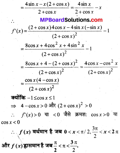 MP Board Class 12th Maths Book Solutions Chapter 6 अवकलज के अनुप्रयोग विविध प्रश्नावली 11