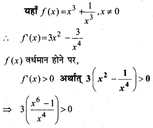 MP Board Class 12th Maths Book Solutions Chapter 6 अवकलज के अनुप्रयोग विविध प्रश्नावली 12
