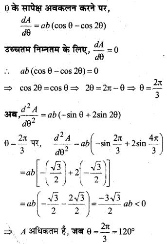 MP Board Class 12th Maths Book Solutions Chapter 6 अवकलज के अनुप्रयोग विविध प्रश्नावली 14