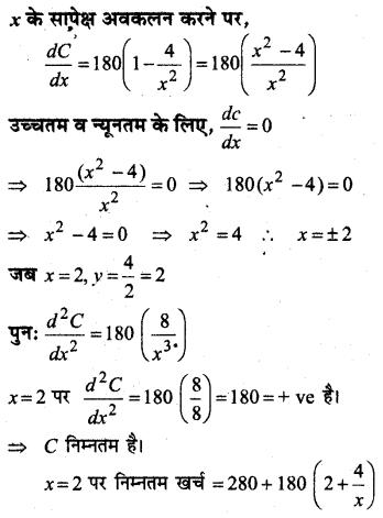 MP Board Class 12th Maths Book Solutions Chapter 6 अवकलज के अनुप्रयोग विविध प्रश्नावली 17