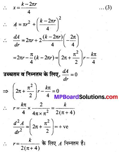 MP Board Class 12th Maths Book Solutions Chapter 6 अवकलज के अनुप्रयोग विविध प्रश्नावली 19