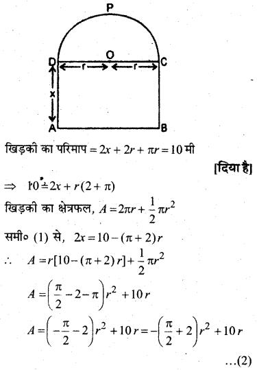 MP Board Class 12th Maths Book Solutions Chapter 6 अवकलज के अनुप्रयोग विविध प्रश्नावली 22