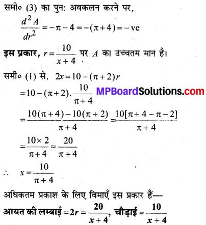 MP Board Class 12th Maths Book Solutions Chapter 6 अवकलज के अनुप्रयोग विविध प्रश्नावली 24