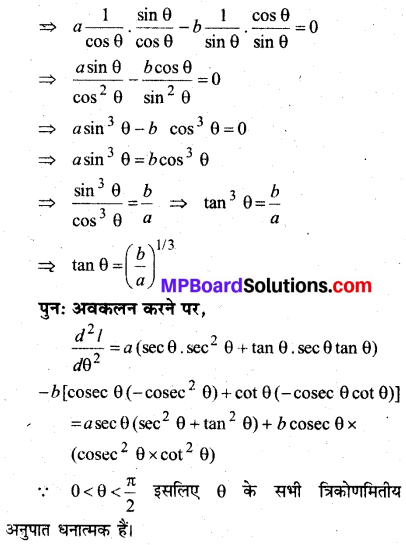 MP Board Class 12th Maths Book Solutions Chapter 6 अवकलज के अनुप्रयोग विविध प्रश्नावली 26