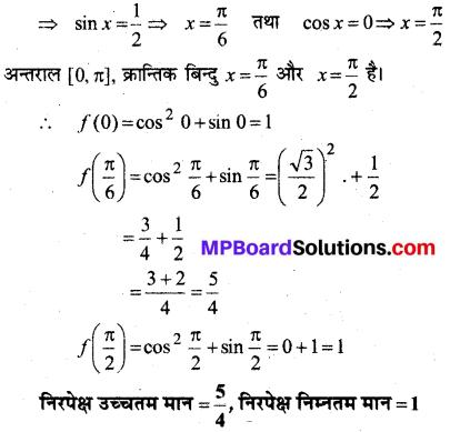 MP Board Class 12th Maths Book Solutions Chapter 6 अवकलज के अनुप्रयोग विविध प्रश्नावली 29