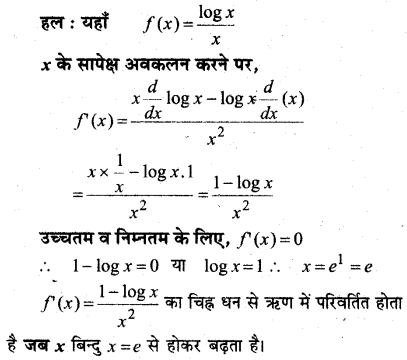 MP Board Class 12th Maths Book Solutions Chapter 6 अवकलज के अनुप्रयोग विविध प्रश्नावली 3