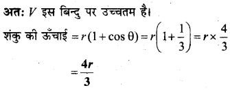 MP Board Class 12th Maths Book Solutions Chapter 6 अवकलज के अनुप्रयोग विविध प्रश्नावली 32