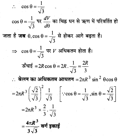 MP Board Class 12th Maths Book Solutions Chapter 6 अवकलज के अनुप्रयोग विविध प्रश्नावली 35