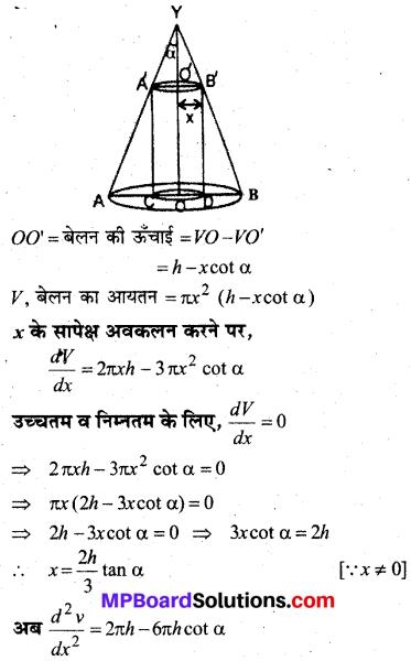 MP Board Class 12th Maths Book Solutions Chapter 6 अवकलज के अनुप्रयोग विविध प्रश्नावली 37