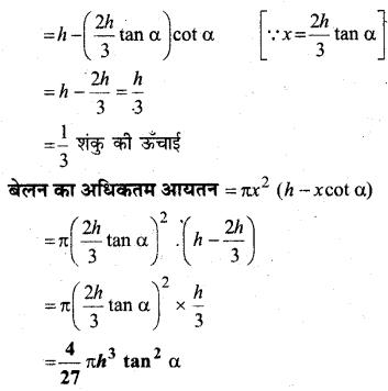 MP Board Class 12th Maths Book Solutions Chapter 6 अवकलज के अनुप्रयोग विविध प्रश्नावली 39