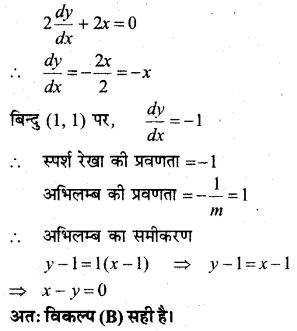 MP Board Class 12th Maths Book Solutions Chapter 6 अवकलज के अनुप्रयोग विविध प्रश्नावली 45