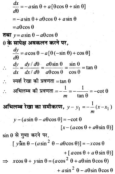 MP Board Class 12th Maths Book Solutions Chapter 6 अवकलज के अनुप्रयोग विविध प्रश्नावली 7