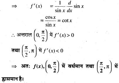 MP Board Class 12th Maths Book Solutions Chapter 6 अवकलज के अनुप्रयोग Ex 6.2 10