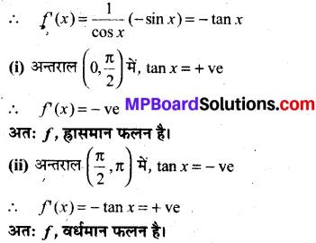 MP Board Class 12th Maths Book Solutions Chapter 6 अवकलज के अनुप्रयोग Ex 6.2 11