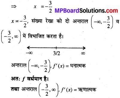 MP Board Class 12th Maths Book Solutions Chapter 6 अवकलज के अनुप्रयोग Ex 6.2 2