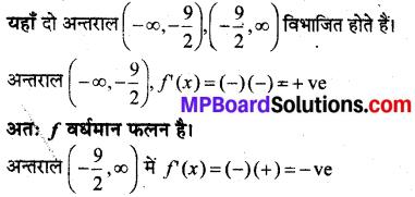 MP Board Class 12th Maths Book Solutions Chapter 6 अवकलज के अनुप्रयोग Ex 6.2 3
