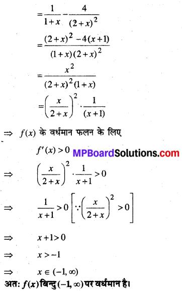 MP Board Class 12th Maths Book Solutions Chapter 6 अवकलज के अनुप्रयोग Ex 6.2 5