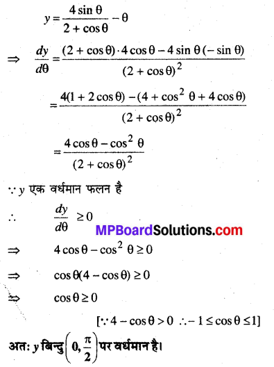 MP Board Class 12th Maths Book Solutions Chapter 6 अवकलज के अनुप्रयोग Ex 6.2 7