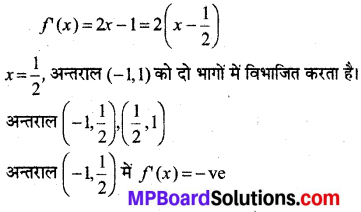 MP Board Class 12th Maths Book Solutions Chapter 6 अवकलज के अनुप्रयोग Ex 6.2 8