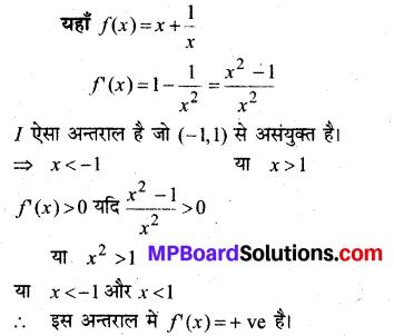 MP Board Class 12th Maths Book Solutions Chapter 6 अवकलज के अनुप्रयोग Ex 6.2 9