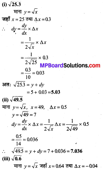 MP Board Class 12th Maths Book Solutions Chapter 6 अवकलज के अनुप्रयोग Ex 6.4 1