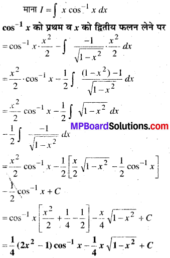 MP Board Class 12th Maths Book Solutions Chapter 7 समाकलन Ex 7.6 11