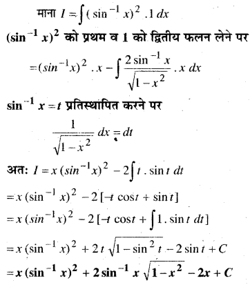 MP Board Class 12th Maths Book Solutions Chapter 7 समाकलन Ex 7.6 12