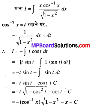 MP Board Class 12th Maths Book Solutions Chapter 7 समाकलन Ex 7.6 13