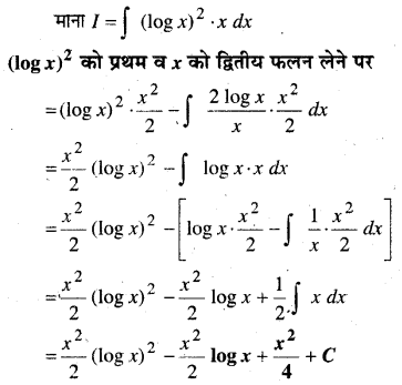 MP Board Class 12th Maths Book Solutions Chapter 7 समाकलन Ex 7.6 17