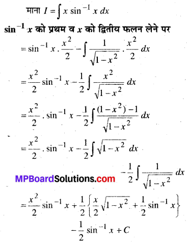 MP Board Class 12th Maths Book Solutions Chapter 7 समाकलन Ex 7.6 7